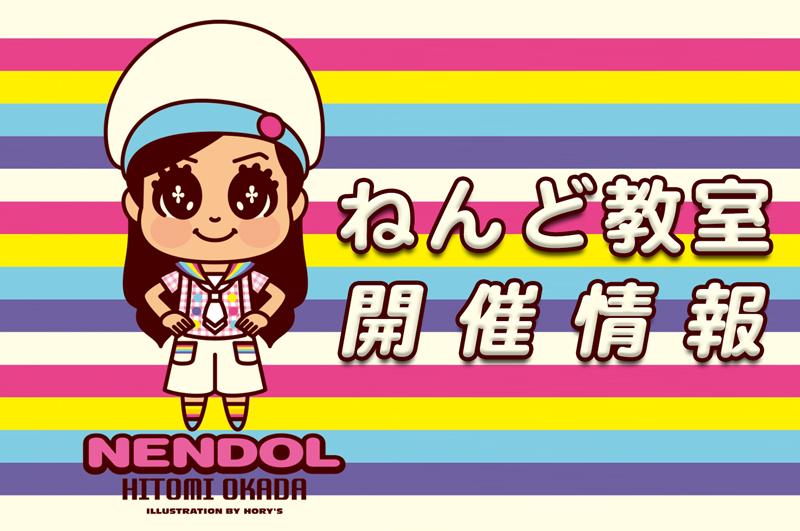 【ねんど教室情報】5月14日(日)奈良県で初めてのねんど教室!