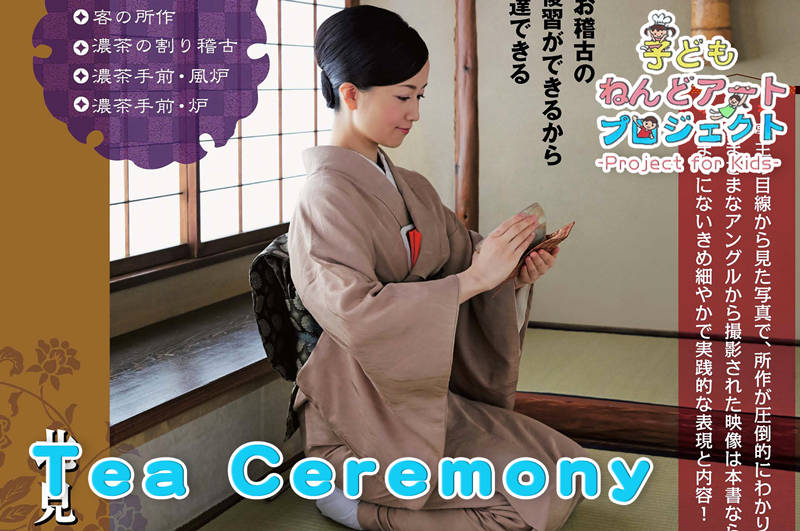 "<span class=""dojodigital_toggle_title"">Tea Ceremony</span>"