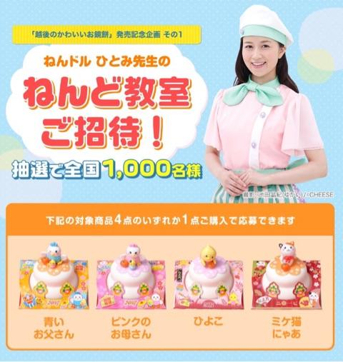 【ねんど教室情報】ねんど教室ご招待! 北海道、東北、新潟、東京、中部、関西、九州へ。