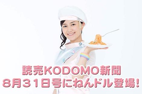 「読売KODOMO新聞」(毎週木曜発行) 8月31日号に、ねんドル登場!