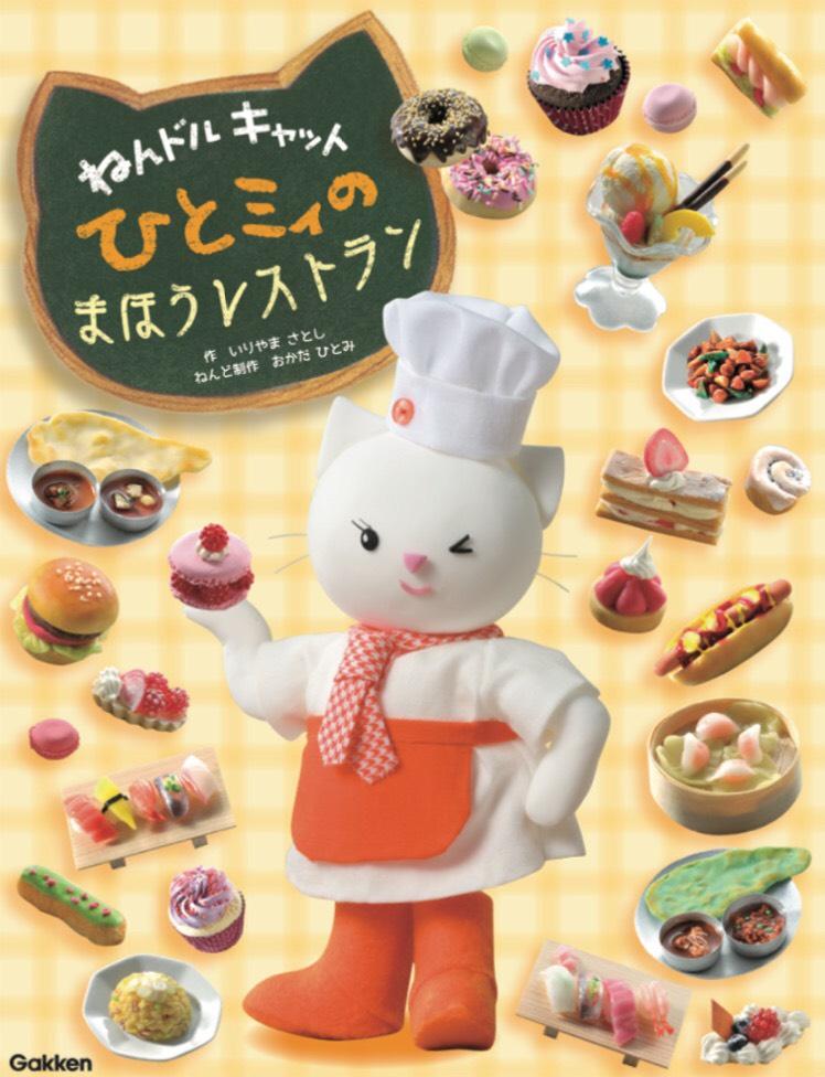 「ねんドルキャットひとミィのまほうレストラン」に登場するねんドルキャットひとミィや、ねずみのキャラクターたちをプラ板で作ろう!