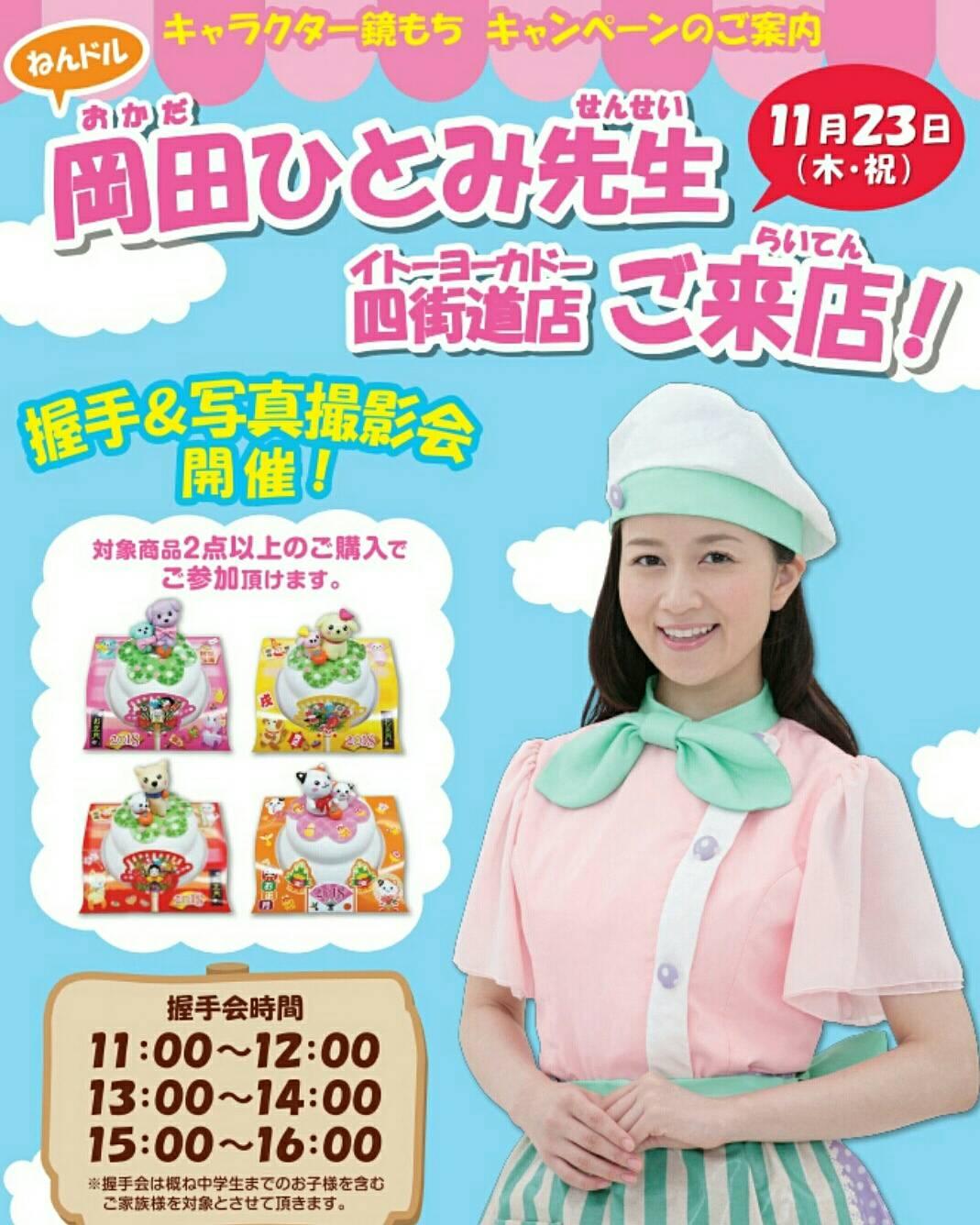 イトーヨーカドー四街道店でスペシャルイベント決定!