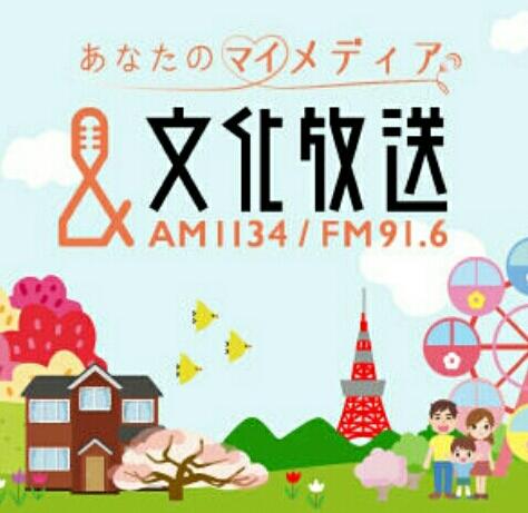 文化放送 12月27日(水)19時~21時 「渋谷文化ラジオ  あべこうじのどういうこと?」 20時台にねんドルが生出演!