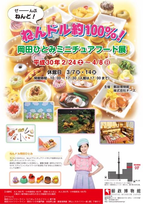 【お知らせ】岡田ひとみミニチュアフード展、開催中!
