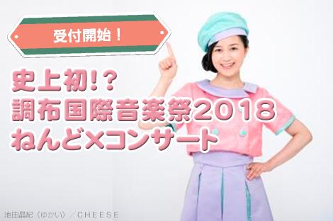 【受付中】史上初!?調布国際音楽祭2018 ねんど×コンサート