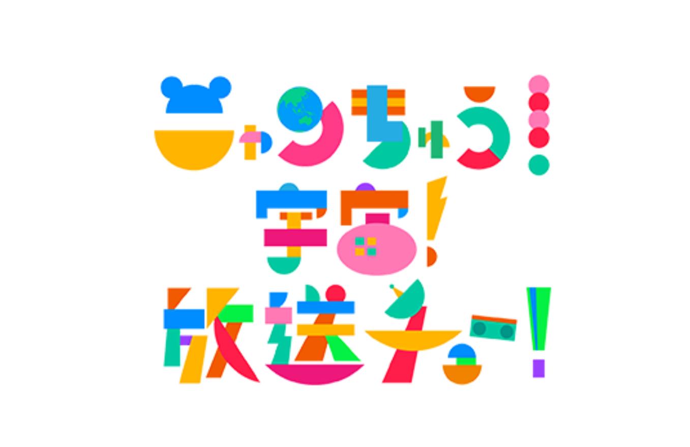 【お知らせ】「ニャンちゅう!宇宙!放送チュー!」スタート!