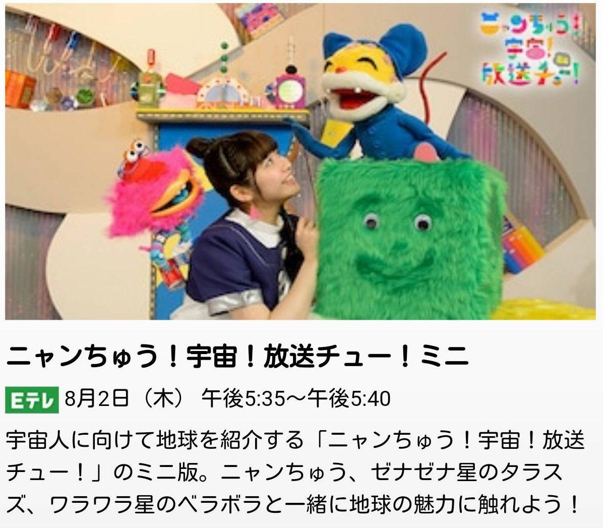 【オンエア情報】 ■今後のおねんどお姉さん出演予定  2018年8月2日(木)