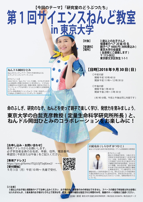 【9月30日】第1回サイエンスねんど教室  in 東京大学