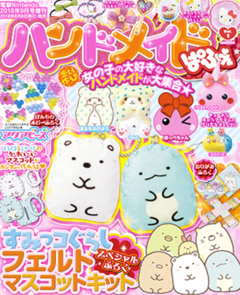 電撃Nintendo 2018年9月号   増刊『ハンドメイドぱふぇ Vol.1』(KADOKAWA) 発売!