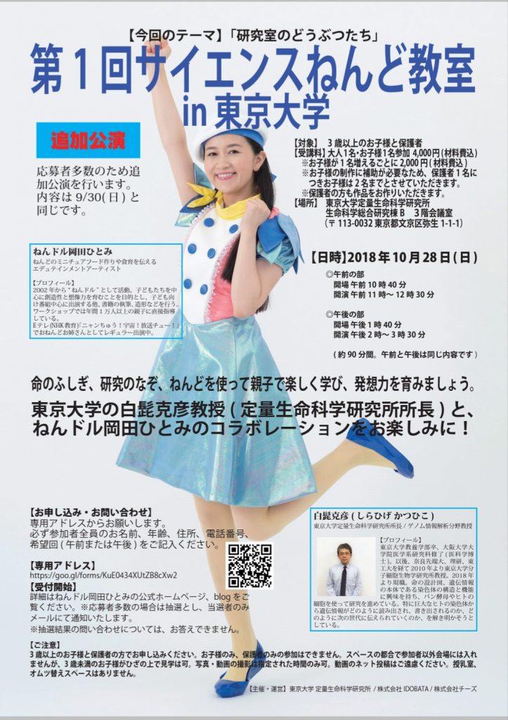 第1回サイエンスねんど教室 in 東京大学  追加公演決定!!
