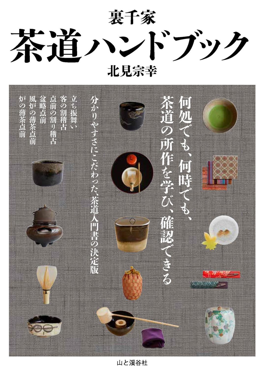 『裏千家 茶道ハンドブック』北見宗幸(山と渓谷社)