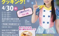 2019/4/30(火)★ねんドル 岡田ひとみ★ ねんどでミニチュアクッキング!!