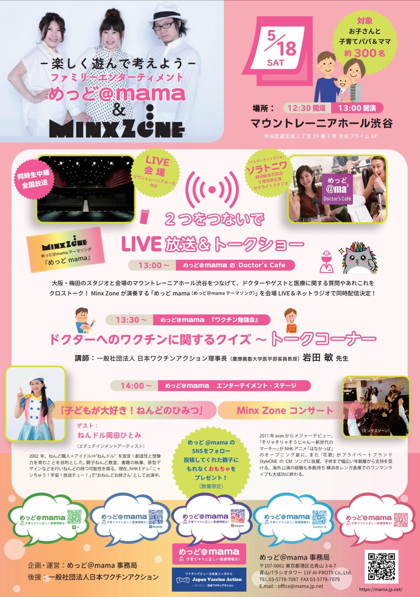 【イベント出演 5/18】ー楽しく遊んで考えようーファミリーエンターテイメント めっど@mama & MINXZONE