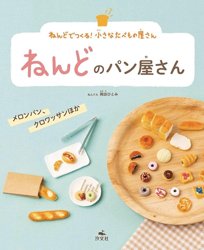 汐文社から『ねんどでつくる!小さなたべもの屋さん』シリーズで3冊の本ができました。