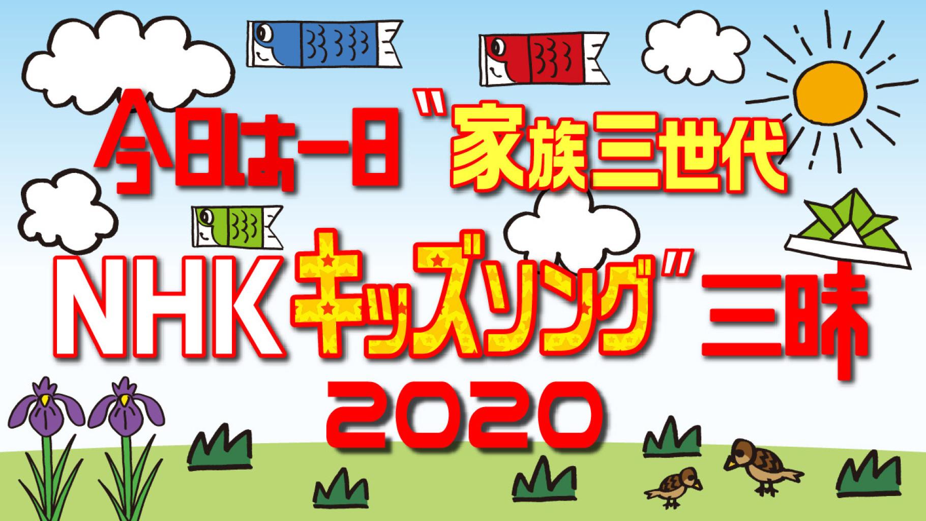 【お知らせ】NHKキッズソング三昧に、おねんどお姉さんゲスト出演!