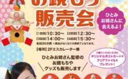 12月13日(日) ねんドル岡田ひとみ登場! 静岡県・ウェルディ長泉でお鏡餅販売会!