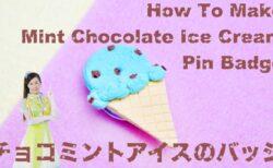 【お知らせ】YouTubeでチョコミントアイスのバッジ!
