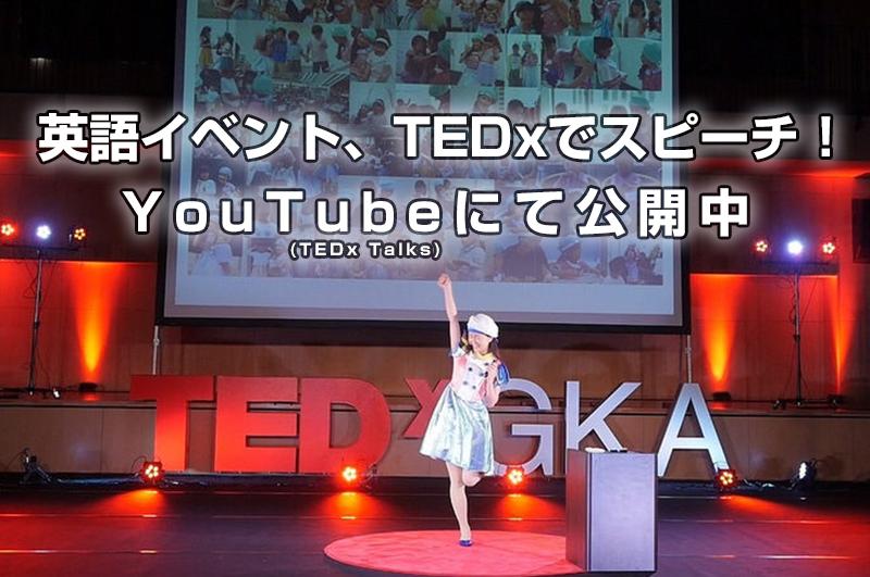 英語イベント、TEDxでスピーチ!
