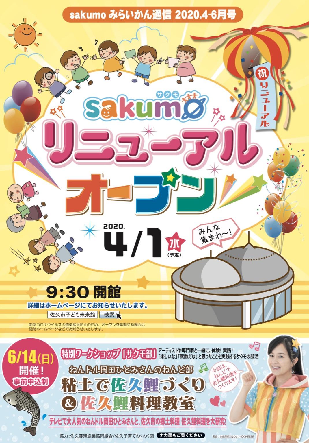 【NEWS】新商品!マジカルドリンクなちゅりんご