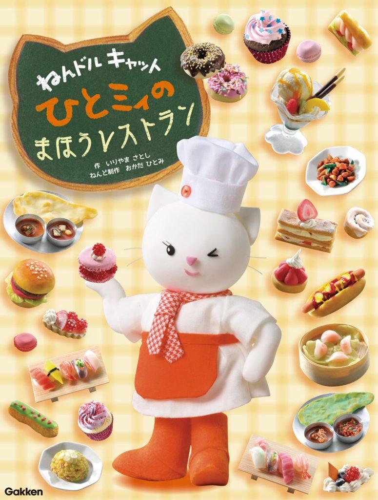 『ねんドルキャットひとミィのまほうレストラン 電子特別編』
