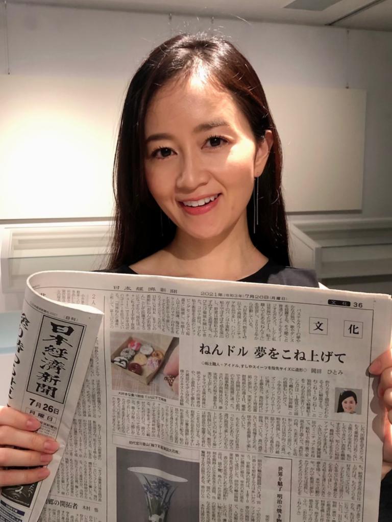 【お知らせ】日経新聞の文化面に掲載!