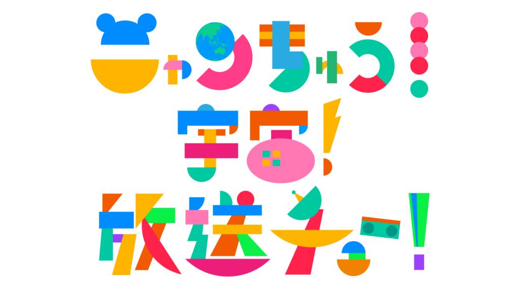【イベント開催中止のお知らせ】7月26日(月)「ニャンちゅうの宇宙に夢チュー!」